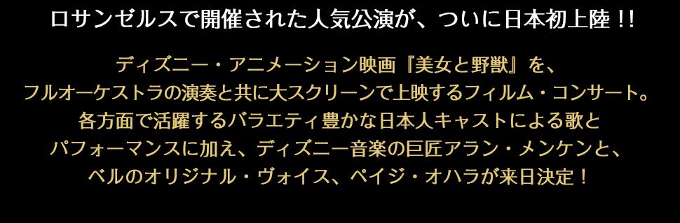 と コンサート イン 美女 野獣 『美女と野獣』イン・コンサートみなとみらい線一日乗車券発売|【公式】横浜市観光情報サイト