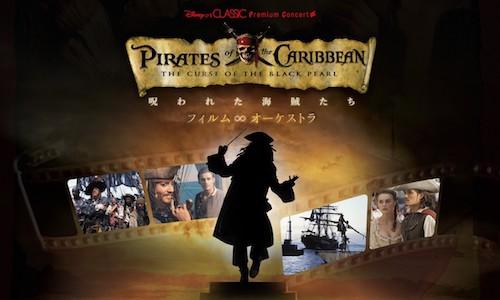 大人気、5つの魅力!『パイレーツ・オブ・カリビアン/呪われた海賊たち』 フィルム∞オーケストラ