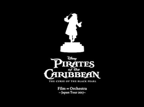 会場限定オリジナルグッズ発売決定!『パイレーツ・オブ・カリビアン/呪われた海賊たち』フィルム∞オーケストラ