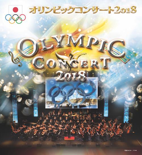 「オリンピックコンサート2018」ご来場の皆様へ