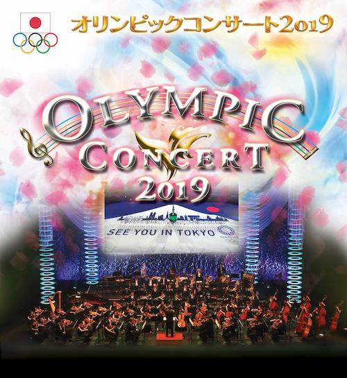 当日券のご案内/ご来場の皆様へ「オリンピックコンサート2019」
