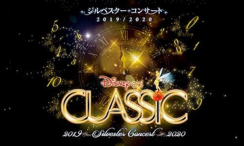 年末カウントダウンコンサートが、今年も開催決定!「ディズニー・オン・クラシック 〜ジルベスター・コンサート 2019/2020」