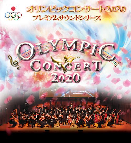 『オリンピックコンサート2020 プレミアムサウンドシリーズ』全国6都市7公演、開催決定!