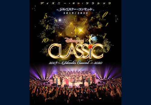 チケット一般発売、10/11(金)よりスタート!「ディズニー・オン・クラシック 〜ジルベスター・コンサート 2019/2020」