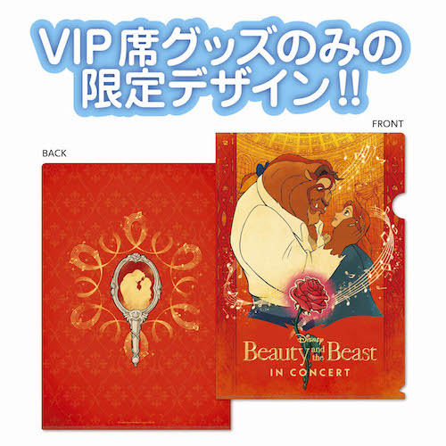 VIP席のお客様へご案内「Disney on CLASSIC Premium『美女と野獣』イン・コンサート」