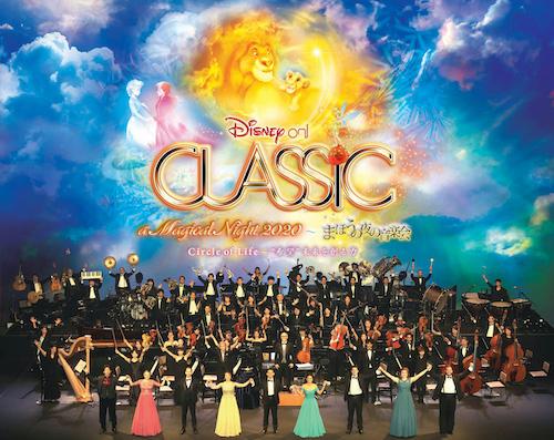 2020年の公演情報の詳細は、今夏発表予定!「ディズニー・オン・クラシック 〜 まほうの夜の音楽会 2020」