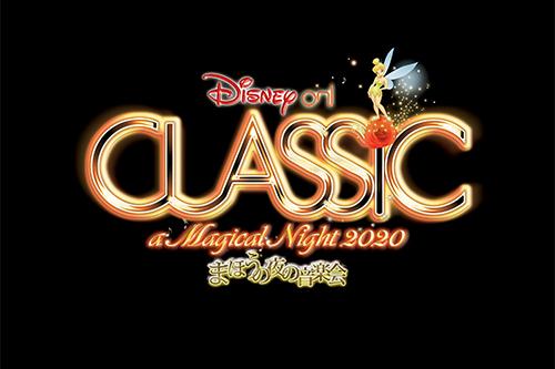 9/4(金)正午、今年の公演情報を発表!「ディズニー・オン・クラシック 〜まほうの夜の音楽会 2020」