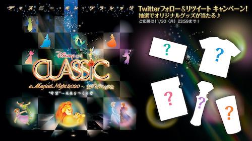 ディズニー・オン・クラシック Twitterフォロー&リツイート キャンペーン!「ディズニー・オン・クラシック 〜まほうの夜の音楽会 2020」