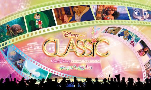 3/5(金)より、チケット一般発売続々開始!「ディズニー・オン・クラシック ~夢とまほうの贈りもの」