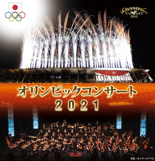 10月12日(火)開催決定!チケット最速先行(先着)受付開始!「オリンピックコンサート2021」