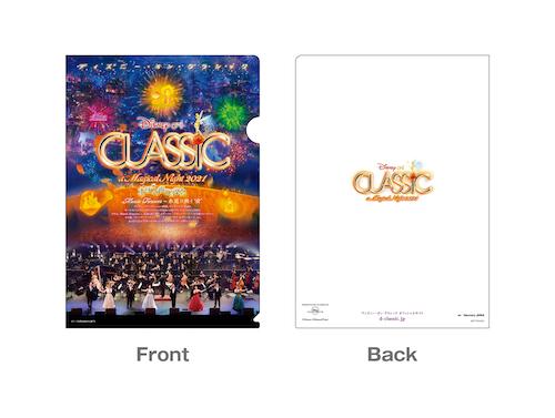 平日対象公演ご来場者様全員に、非売品特典をプレゼント!「ディズニー・オン・クラシック ~まほうの夜の音楽会 2021」