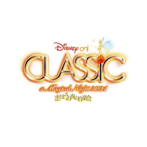 10/1(金)習志野文化ホールへご来場を予定されているお客様へ「ディズニー・オン・クラシック ~まほうの夜の音楽会 2021」