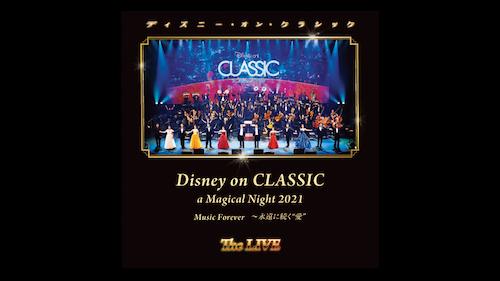 ブックレット型ステージ写真集+ライブ音源ダウンロードカードの販売が決定! 「ディズニー・オン・クラシック ~まほうの夜の音楽会 2021」